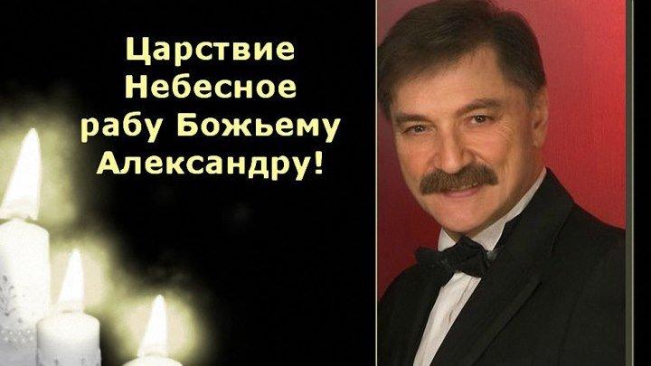 Александр Тиханович. Что бы помнили...