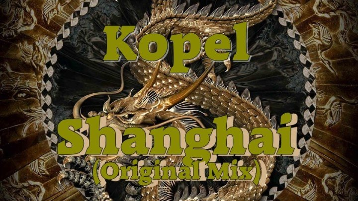 ♛♫★Kopel - Shanghai (Original Mix)★♫♛