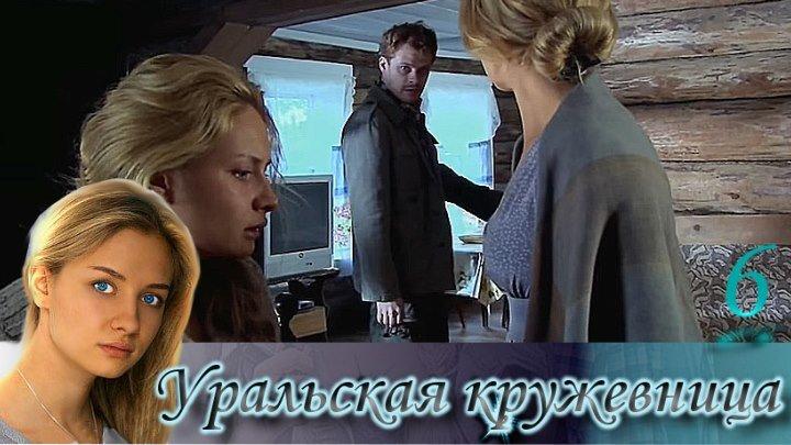 Уральская кружевница 6 серия