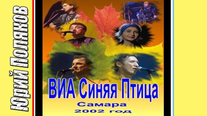 Синяя птица ( 2002 САМАРА ) полная версия ♥♫