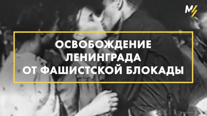 27.01.1944 День освобождения Ленинграда