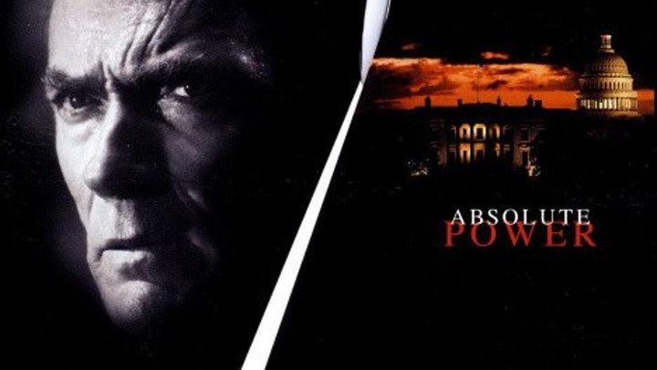 Абсолютная власть (1997)