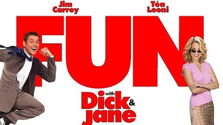 Аферисты Дик и Джейн.2005.1080p. комедия, криминал