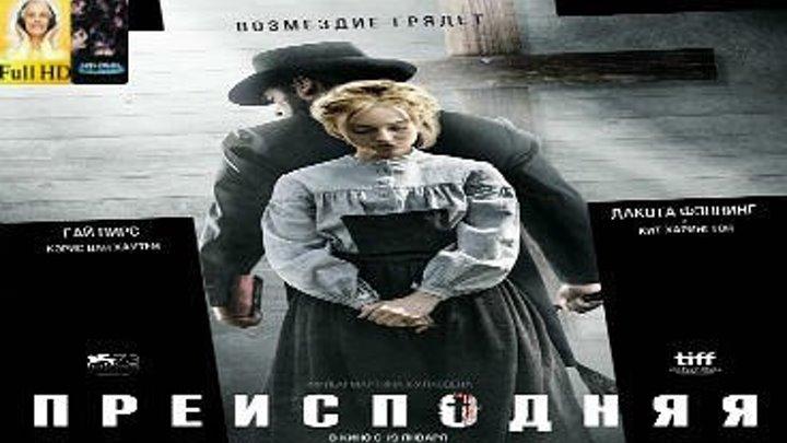 Жанр: триллер, детектив, вестерн Full HD