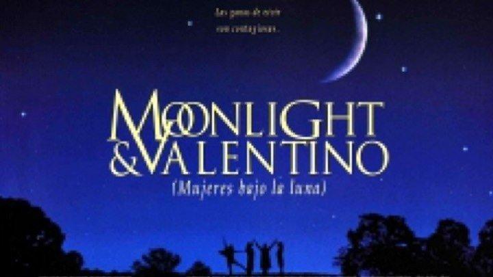 Лунный свет и Валентино 1995 Канал Гвинет Пэлтроу
