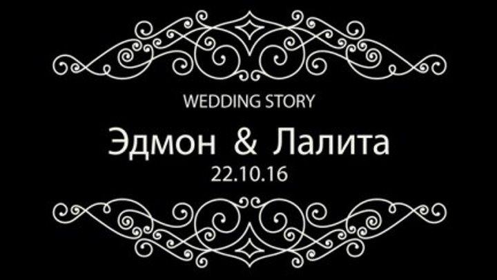 Свадьба Эдмона и Лалиты 22.10.2016