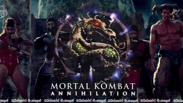 Смертельная битва 2: Истребление (Mortal Kombat: Annihilation 1997)