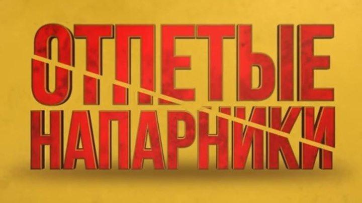 Отпетые напарники - Русский Трейлер (2017)