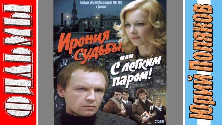 Ирония судьбы, или С легким паром (1975) Все серии Комедия