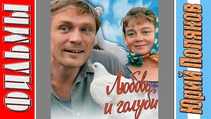 Любовь и голуби (1984) Комедия