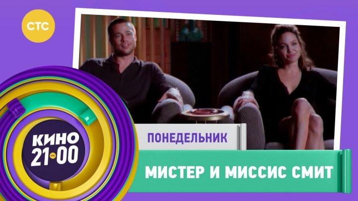 Кино в 21:00: «Мистер и миссис Смит»