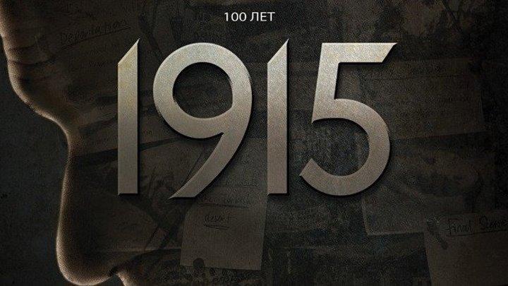 1915 - Драма / исторический / США / 2015