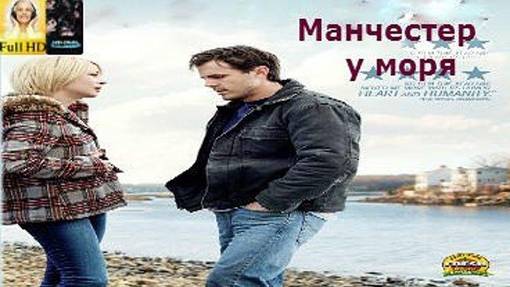 Манчестер у моря(смотри в группе)драма IMDB рейтинг: 8.4