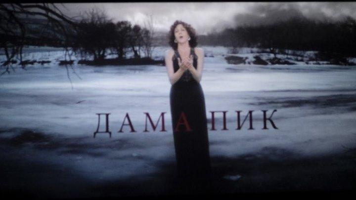 Дама Пик - (Драма) 2016 г Россия