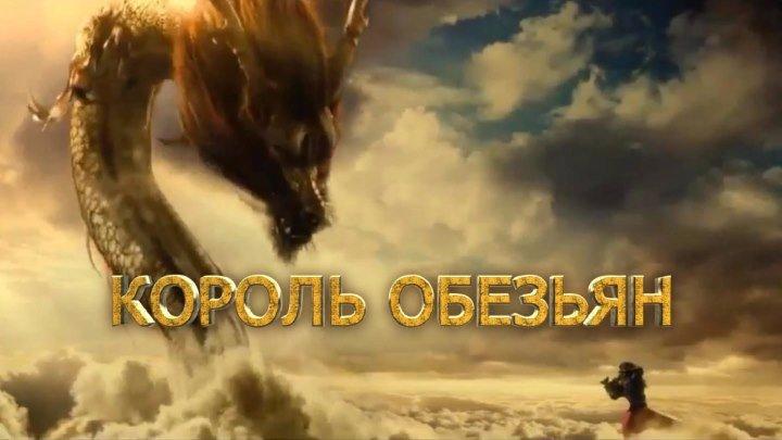 Король обезьян Начало - https://ok.ru/kinokayflu