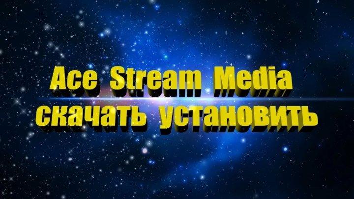 Ace Stream Media Center где скачать как установить