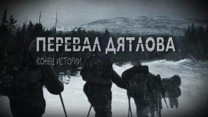 Перевал Дятлова - Конец истории (Документальный Россия-29.01.2017г.)