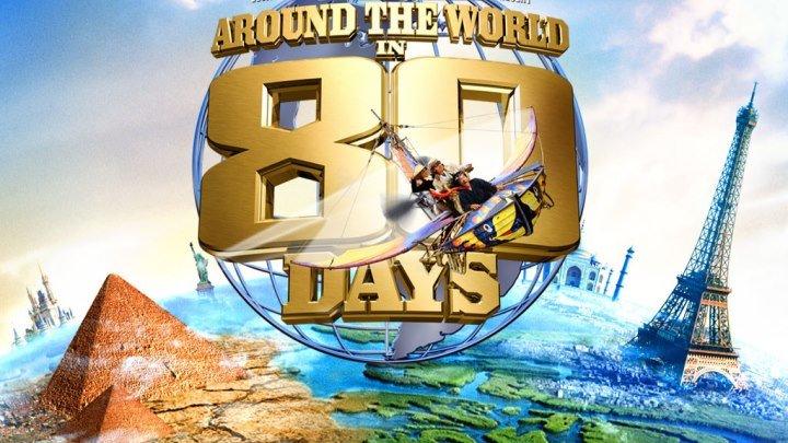 Вокруг света за 80 дней / Around the World in 80 Days (2004)