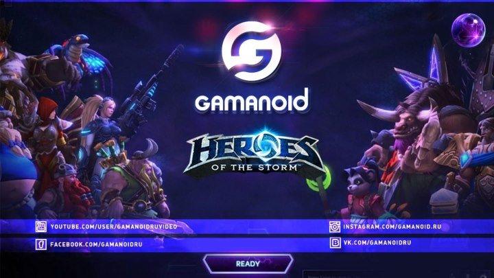 Прямая трансляция THE HEROES OF THE STORM GLOBAL CHAMPIONSHIP от Gamanoid