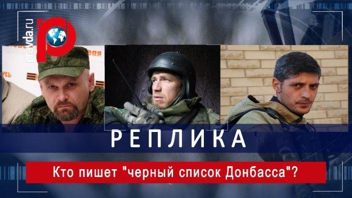 """Гиви, Моторола, Мозговой...Кто пишет """"черный список Донбасса""""?"""
