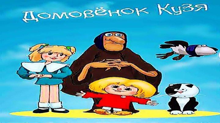 Домовёнок Кузя. (1984) Все серии.