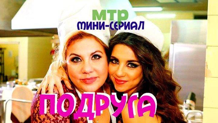Мини-сериал Подруга. 4 серия МТР©