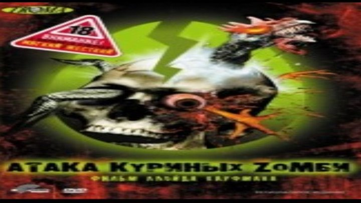 Атака куриных зомби (комедия, ужасы)