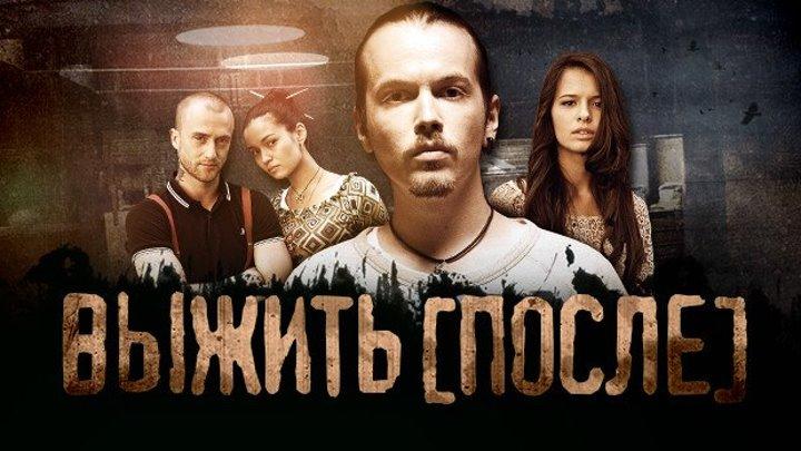 Выжить После (1-3 сезон) 9 - 10 серия из 36 (2013-2016): SATRip-AVC