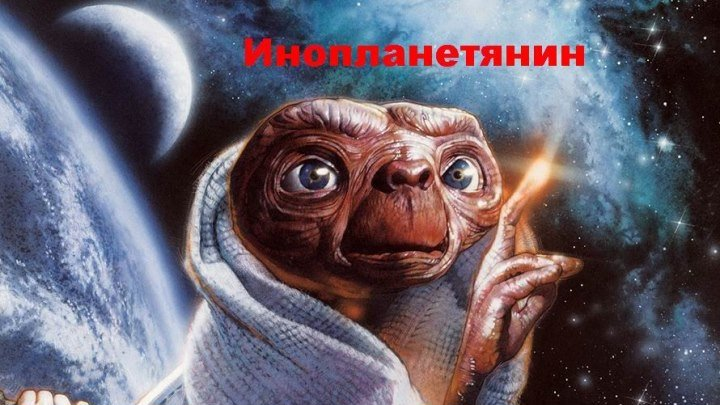 Инопланетянин [1982, Фантастика, фэнтези, драма, приключения, семейный, BDRip] Dub by Dalemake Генри Томас, Дрю Бэрримор, Ди Уоллес-Стоун, Питер Койот, Роберт МакНотон