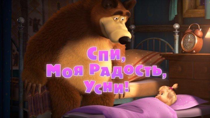 Маша и Медведь 62 серия «Спи, моя радость, усни!» _ HD video