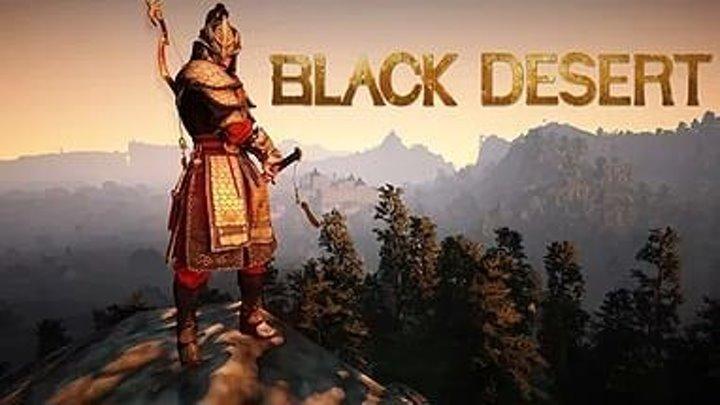 """Игра """"Black Desert"""" заходи и играй."""