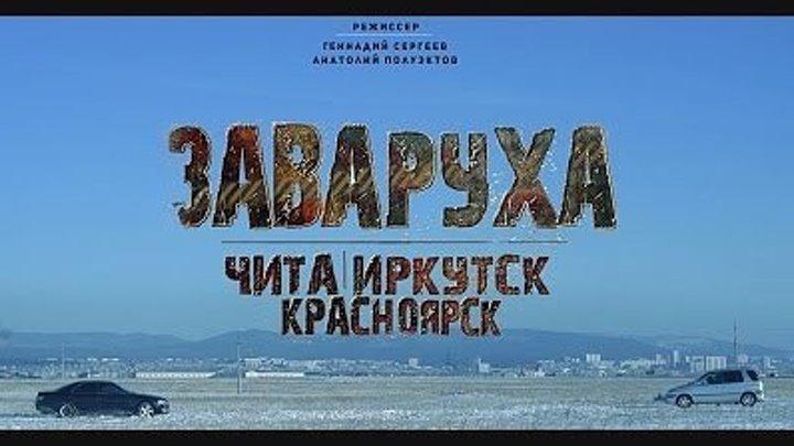 """фильм """"З.А.В.А.Р.У.Х.А"""" (2017) - наше кино"""