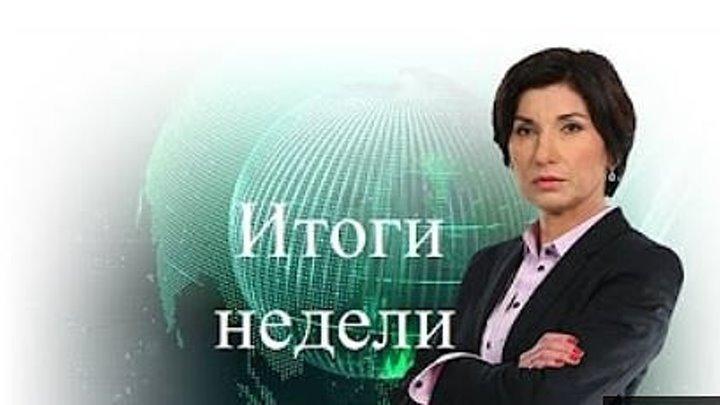Итоги недели с Ирадой Зейналовой. 23 декабря