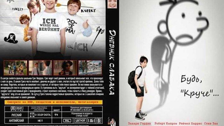 Дневник слабака (2010) Комедия, Семейный