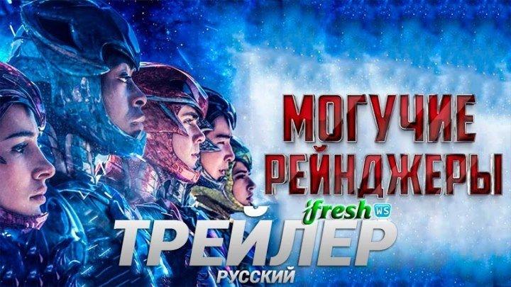 Могучие рейнджеры 2017 трейлер на русском