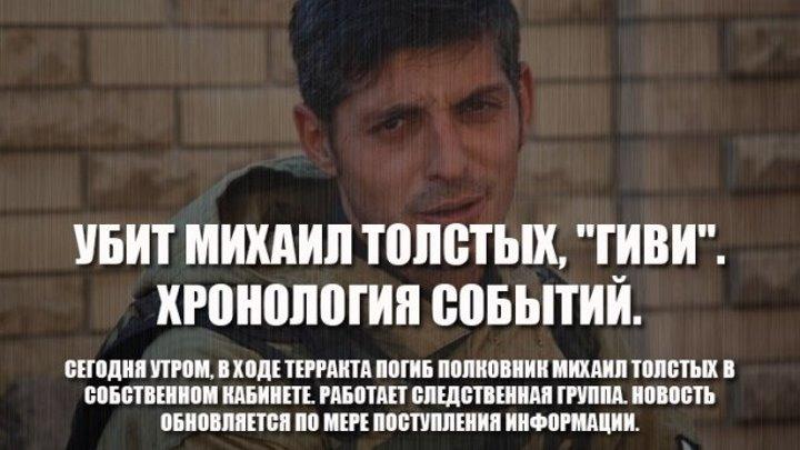 Убит Гиви _ Командир ополчения Михаил Толстых _ Вечная память Герою !