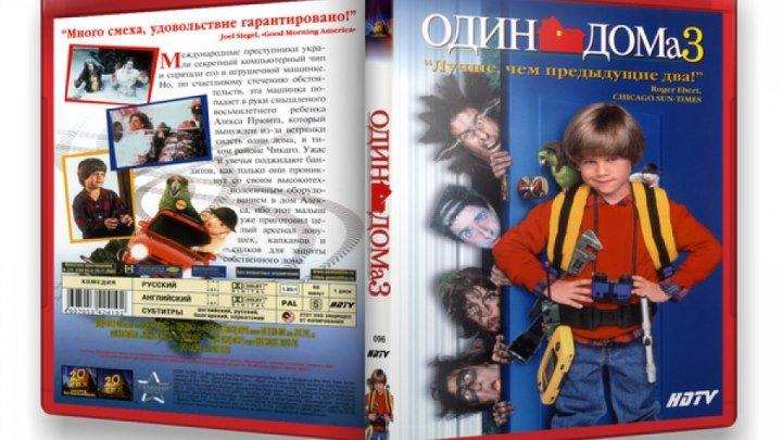 Один дома 3 (1997) Комедия, Семейный.