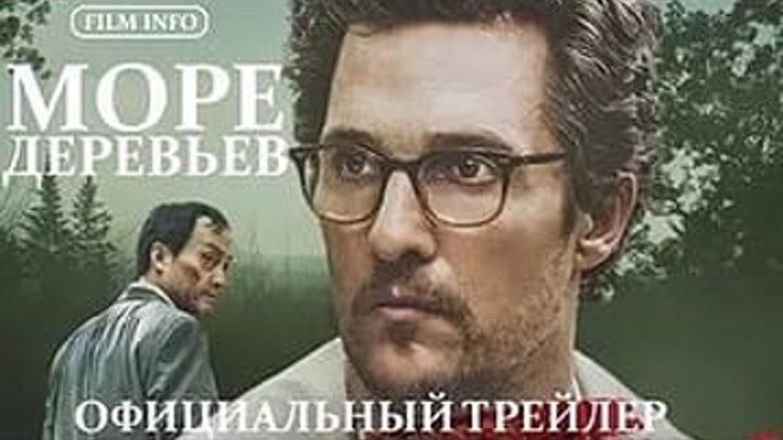 Трейлер к фильму - Морe дeрeвьев 2015 драма