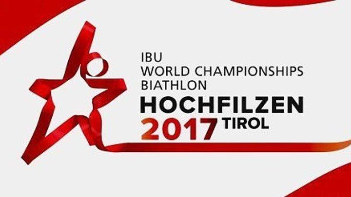 Чемпионат Мира 2017 / Хохфильцен (Австрия) / 4. Женщины. Гонка преследования 10 км / 12.02.2017