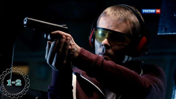 Марш- бросок 3-Охота на охотника-Криминал,детектив-1,2 серии