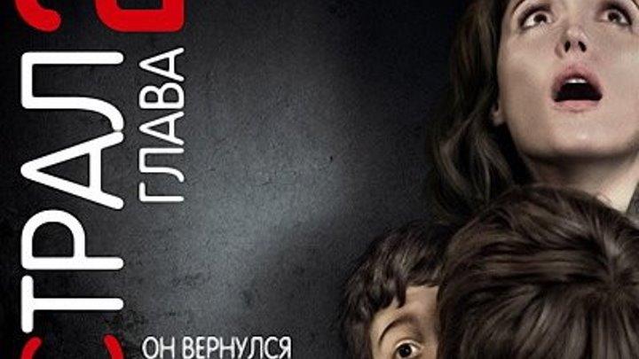 А_страл_ Глава 2 HD(ужасы мистика) 2013 (16+)