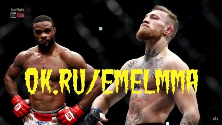 ★ ВОЗМОЖНЫЕ БОИ ЧЕМПИОНОВ UFC 2017 ★