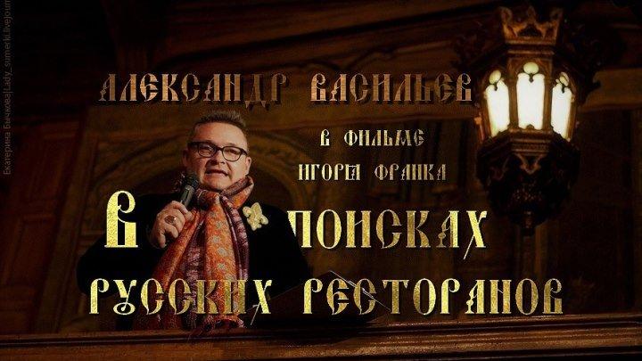 Игорь ФРАНК: В ПОИСКАХ РУССКИХ РЕСТОРАНОВ ПАРИЖА