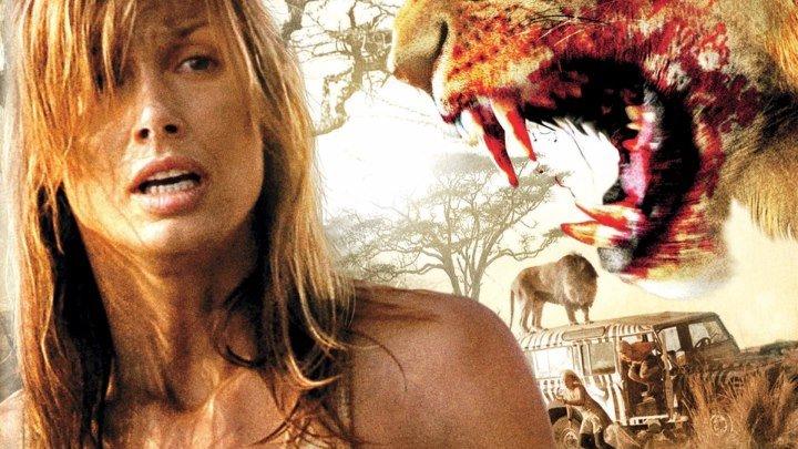 Добыча 2007 США ЮАР Ужасы, Триллер, Приключения