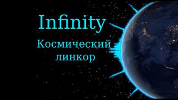 :: Space Battleship Yamato 2199 - The Infinite Universe :: Просто - МУЗЫКА !!! ::