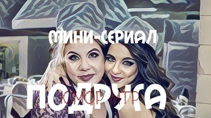 Мини-сериал Подруга. 6 серия МТР©
