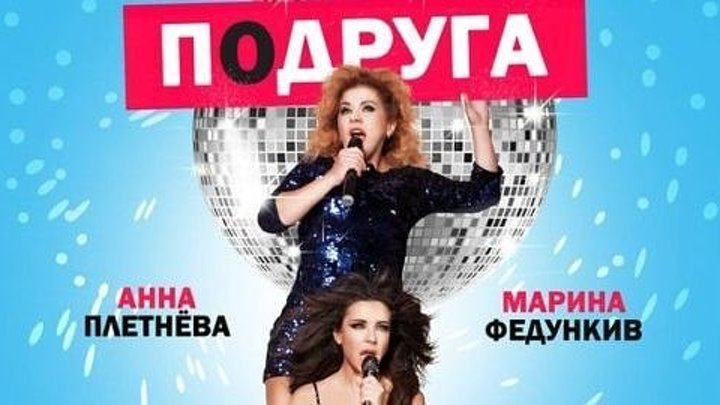 Анна Плетнёва feat. Марина Федункив – Подруга