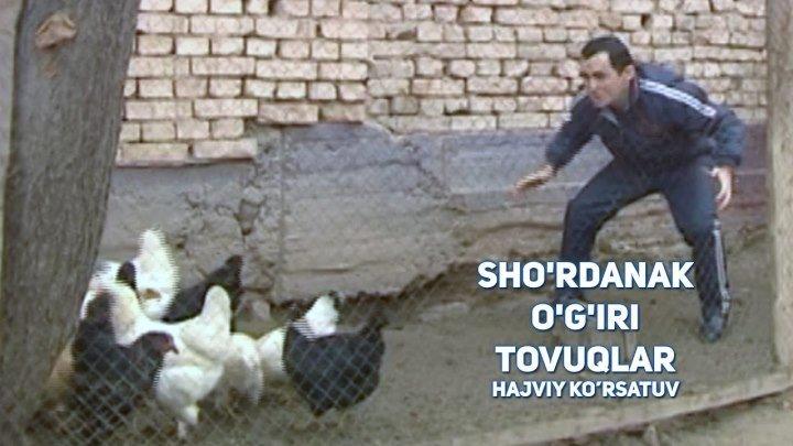 Sho'rdanak - O'g'iri tovuqlar | Шурданак - Угири товуклар (hajviy ko'rsatuv)