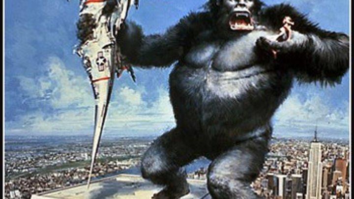 Кинг Конг (1976) фантастика, фэнтези, триллер, мелодрама, приключения