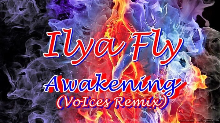 ♛♫★Ilya Fly - Awakening (VoIces Remix)★♫♛